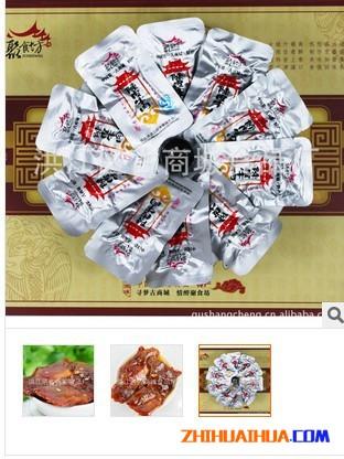 湖南特产聚食坊陈皮牛肉卤味散装零食小吃