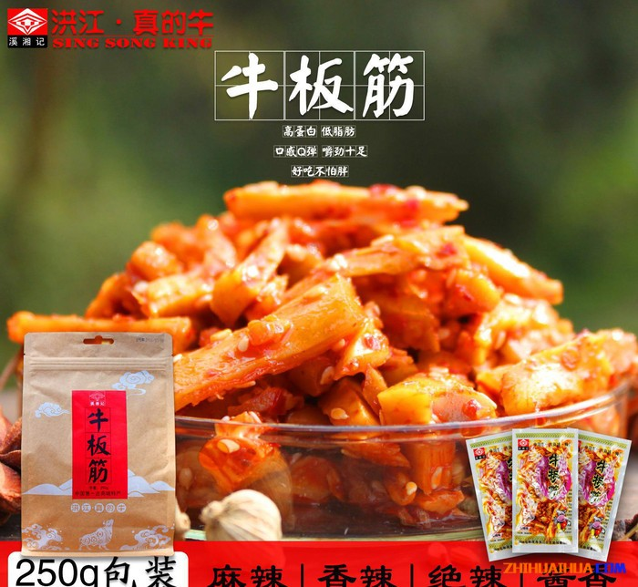 湖南特产休闲食品零食小吃 溪湘记 Q弹麻辣牛板筋