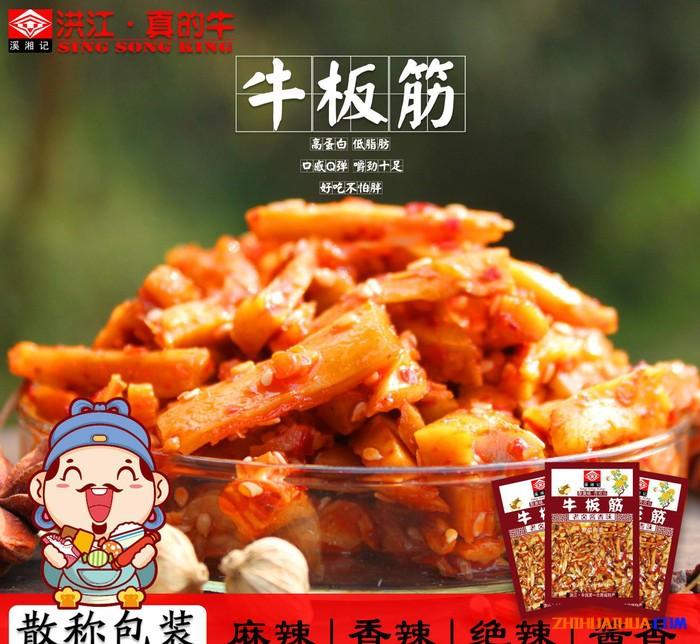 湖南特产休闲食品溪湘记 小包装散称老卤酱香味牛板筋