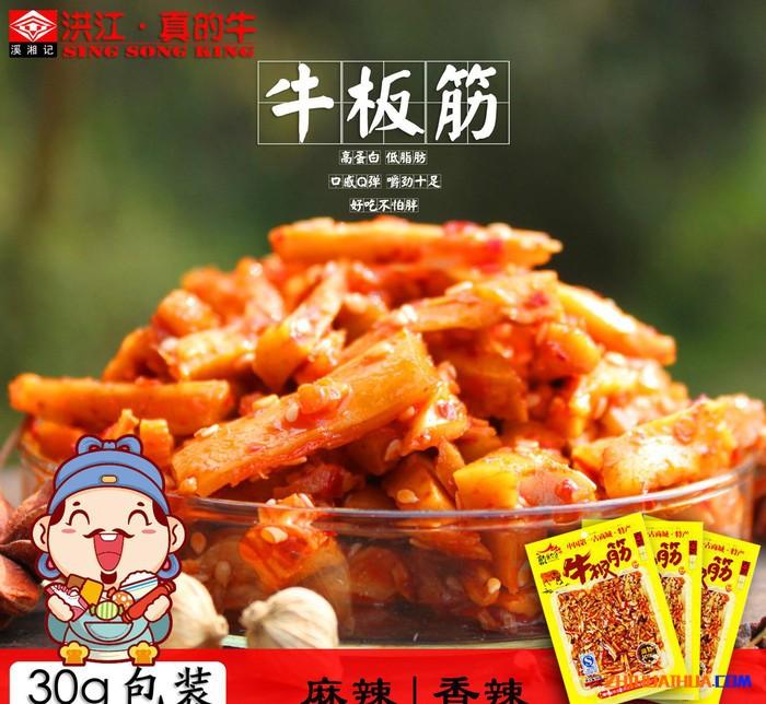 聚食坊 口感Q弹麻辣牛板筋 湖南特产休闲食品熟食