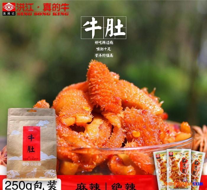 湖南特产休闲食品零食小吃溪湘记 麻辣牛肚