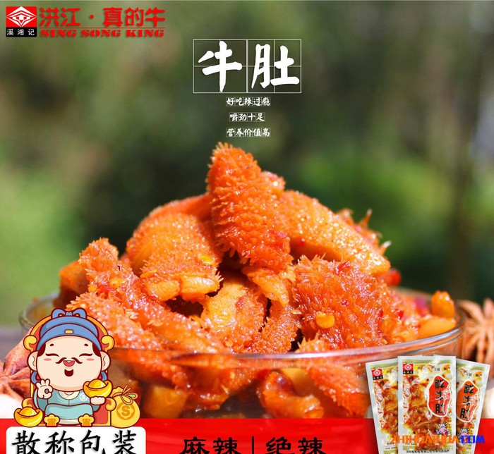 湖南特产休闲食品卤味熟食溪湘记 小包装散称香辣牛肚