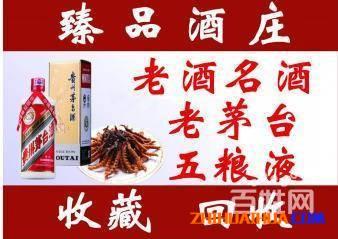 湖南怀化董酒|西凤酒|泸州老窖|回收公司