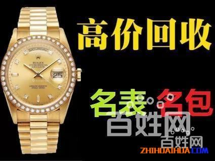 怀化名表回收手表回收二手手表回收