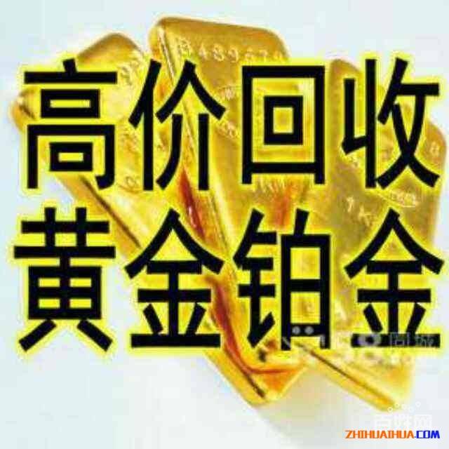 怀化高价回收黄金铂金钯金K金彩金钻石
