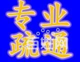 洪江市附近管道疏通@化粪池清理