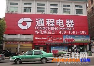 怀化通程电器售后维修服务公司家电服务网点