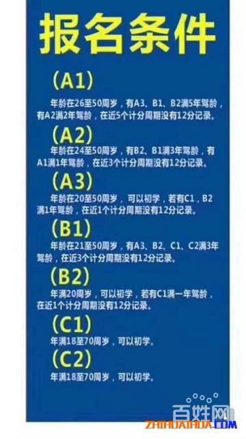 怀化增驾B2-货车增驾A2-挂车自带考场通过率高