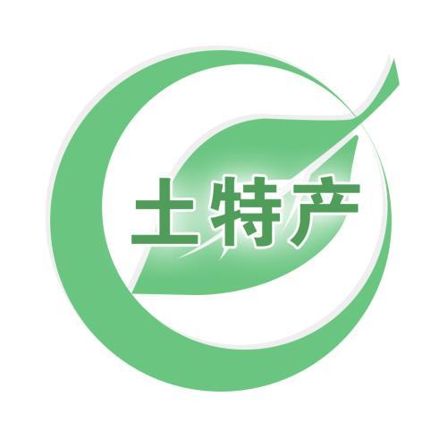 沅陵县沅陵特产第一店
