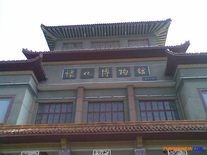 怀化博物馆