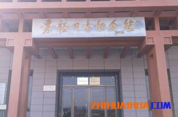 粟裕同志纪念馆
