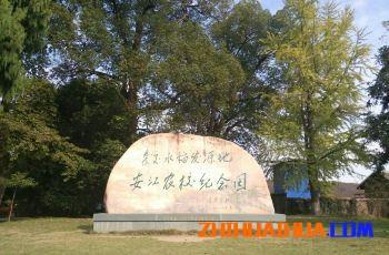安江农校纪念园