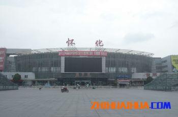 怀化火车站-站前广场