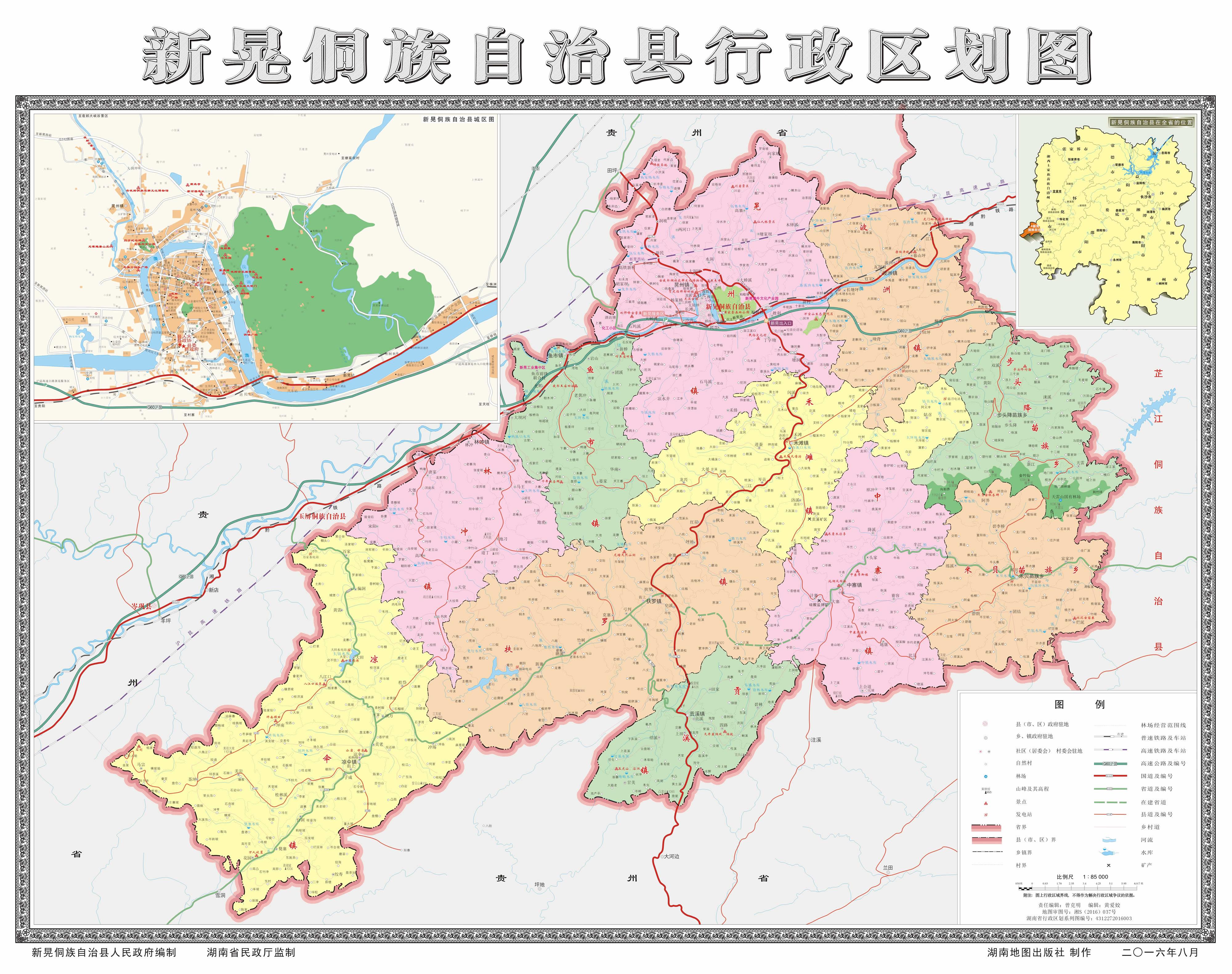 新晃侗族自治县国民经济和社会发展  第十三个五年规划纲要
