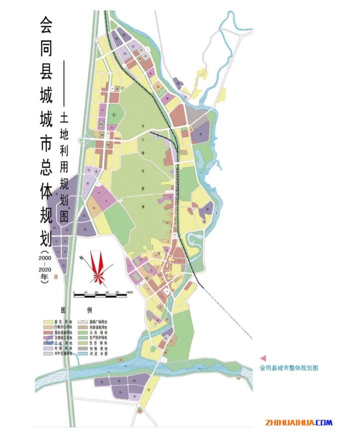 会同县城城市总体规划