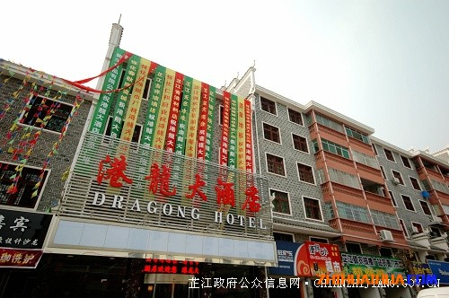 芷江港龙大酒店