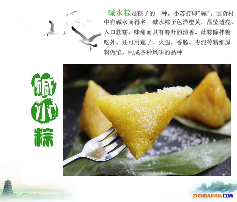 中方县泸阳咸水粽端午重阳节必备