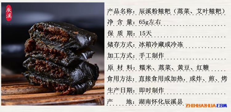 辰溪艾叶糍粑-辰溪粉糍粑-辰溪蒿菜粑